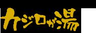 鹿児島 霧島温泉郷 丸尾の湯 前田温泉 カジロが湯